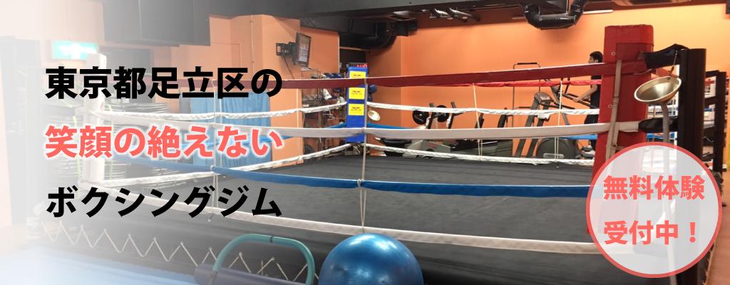 越谷で唯一のボクシングジム