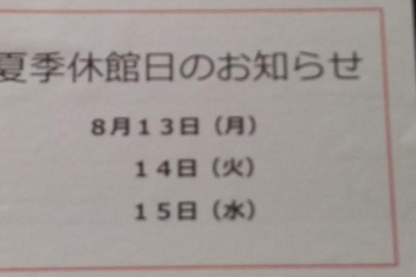 夏季休館日のお知らせ