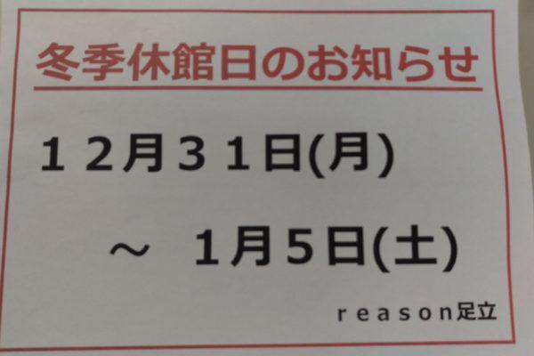 冬季休館日のお知らせ