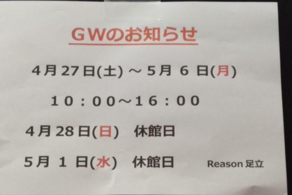 G.W営業のお知らせ